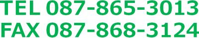 TEL 087-865-3013 FAX 087-868-3124